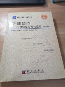 中国科学院研究生教学丛书·手性合成:不对称反应及其应用(第3版)