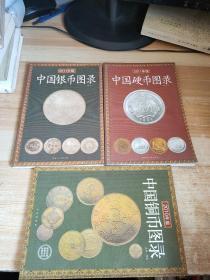 中国铜币图录2010  2011年版银币  硬币3册合售