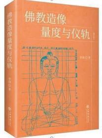 佛教造像量度与仪轨(增订本 16开平装 全一册)