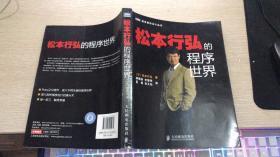 松本行弘的程序世界