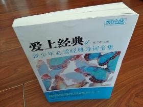 天星教育·疯狂阅读 爱上经典4:青少年必读经典诗词全集