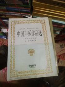 中国声乐作品选 附钢琴伴奏谱  正版现货0357S