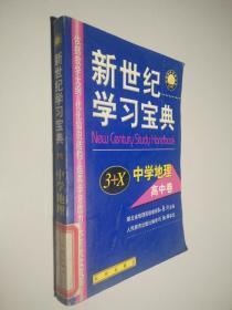 新世纪学习宝典 3+X中学地理 高中卷