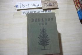 中国树木分类学-陈嵘著-16开厚册-1953年增补再版