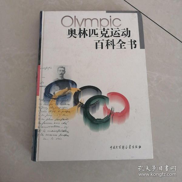 奥林匹克运动百科全书