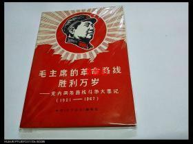 毛主席的革命路线胜利万岁--党内两条路线斗争大事记[1921--1967]【品相好】包中通快递