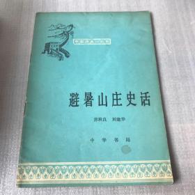 避暑山庄史话 中国历史小丛书 一版一印