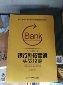 银行外拓营销实战攻略