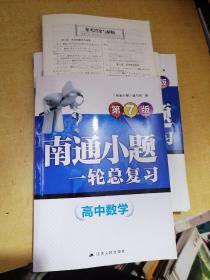 南通小题:一轮总复习高中数学(第7版)