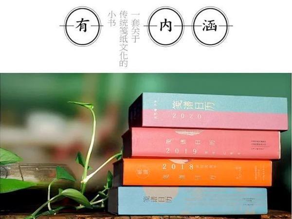 新年好礼物|刘运来先生 毛笔签名题辞 两册钤印 《笺谱日历2020》一函两册(上下册各附一张特制笺谱藏书票)