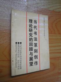 当代书法篆刻创作理论研究的回顾与展望:陈振濂后援会学习参考资料之一