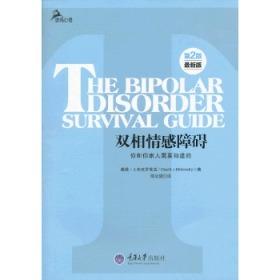 心理自助系列·双相情感障碍:你和你家人需要知道的(第2版)(最新版)