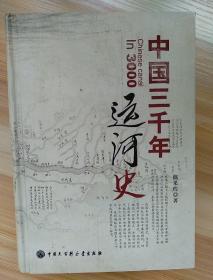 中国三千年运河史(正版)