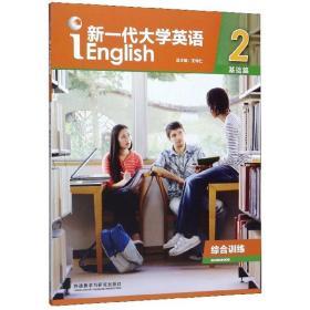 新一代大学英语(基础篇综合训练2)
