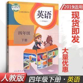 【人教版PEP】4四年级下册英语书PEP2020使用小学生下册课本教材