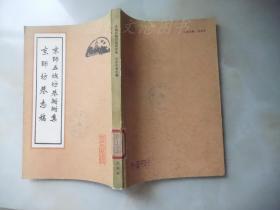 京师五城坊巷胡同集 京师坊巷志稿【繁体竖版 】