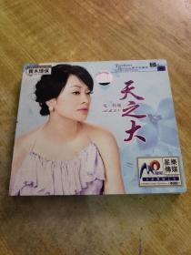 毛阿敏:天之大 VCD(2张光盘)(共43首)