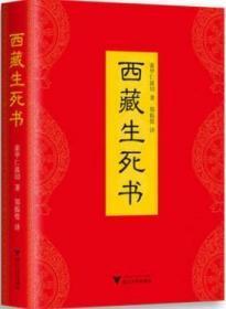 精装 西藏生死书 索甲仁波切藏传宗教佛学哲学社科佛教书籍金刚经书籍