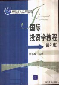 国际投资学教程 第2版