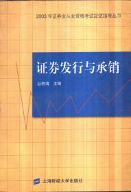 2003证券业从业资格 证券发行与承销