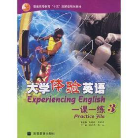 大学体验英语一课一练3