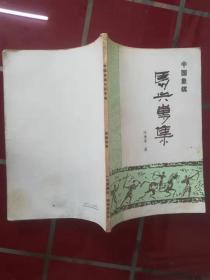 48-2 中国象棋马兵专集