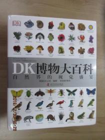 DK博物大百科   硬精装