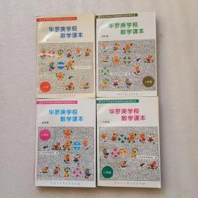 华罗庚学校数学课本:(小学部:三、四、五、六年级)4本合售
