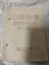 中国菜谱清真分册初稿油印本(复本)