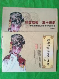 电话卡:孙毓敏舞台生活五十年(卡册)