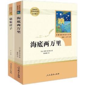 名著阅读课程化丛书