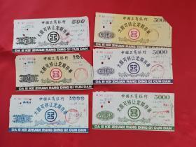 中国工商银行大额可转让定期存单6张合售