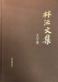 林沄文集·文字卷
