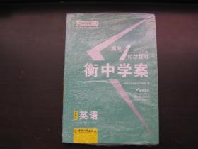 【衡中学案】2020版高考一轮总复习   外研版  英语  含练考答案(未拆封新书)