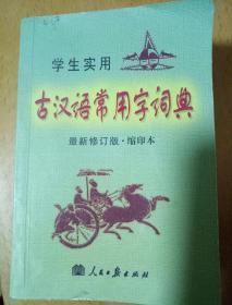 学生实用《古汉语常用字词典》最新修订版