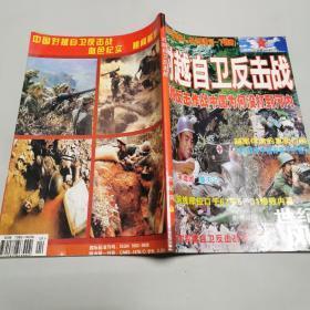 对越自卫反击战 (世纪风增刊)