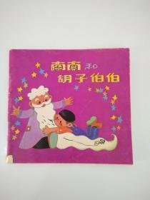南南和胡子伯伯(1983年天津版)