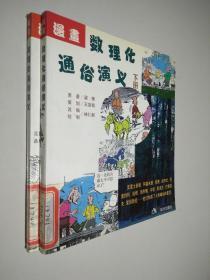 漫画数理化通俗演义(上下)