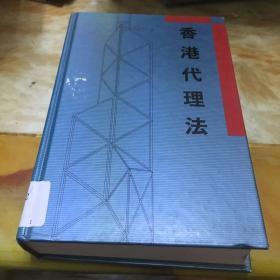 香港代理法 馆藏 费用有笔迹 印章  精装 何美欢