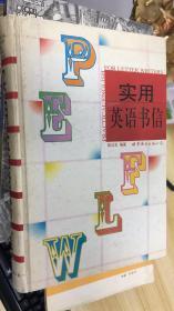 实用英语书信
