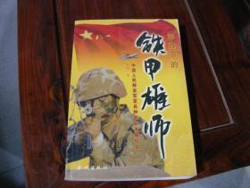 中国人民解放军军兵种部队发展纪实-军旗下的铁甲雄师