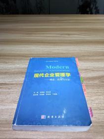 现代企业管理学—理论、技术与方法