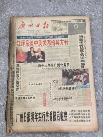 广州日报1997年11月1-15日 原版合订