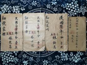 民国时期三进庄林氏家族手书书法家底清册细号家册4簿册