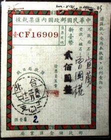 台湾邮政用品、台湾邮政岛内汇票执据,台北十二支,69年。50年的老物件