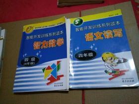 智能开发训练系列读本语文读写四年级+智力学习四级