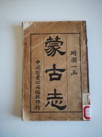蒙古志(清光绪三十三年出版,三卷全)附图已失