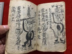 晚清民国道家法术符咒毛笔手抄本《开洪山秘法》内收大量秘法,整整一本全是符咒秘法内容,略40筒子页左右