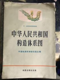 中华人民共和国构造体系图【1:4000000】
