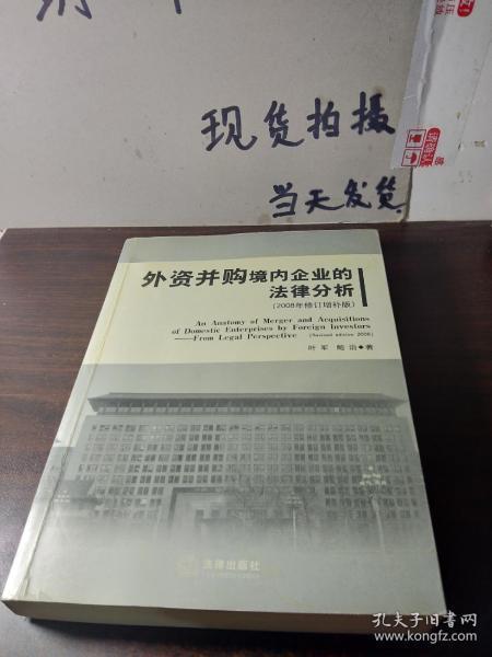 外资并购境内企业的法律分析(2008年修订增补版)